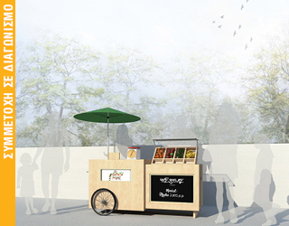 "URBAN MARKETEERS | pop-up mobile fruit stand – ΕΠΑΙΝΟΣ ΣΤΟ ΔΙΑΓΩΝΙΣΜΟ ""The Good Food Project – Fruit Stand Competition"""