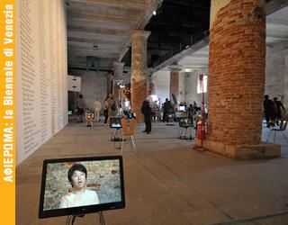 ΑΙΣΘΑΝΟΜΕΝΟΙ ΤΗΝ ΑΡΧΙΤΕΚΤΟΝΙΚΗ – Μπιενάλε Αρχιτεκτονικής Βενετίας 2010