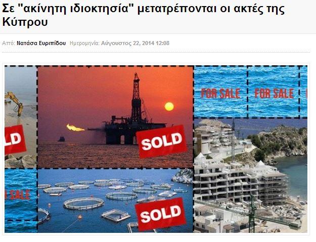 """Ευριπίδου, Νατάσα. Σε """"ακίνητη ιδιοκτησία"""" μετατρέπονται οι ακτές της Κύπρου, http://www.sigmalive.com/news/local/154573/ 23.08.2014"""