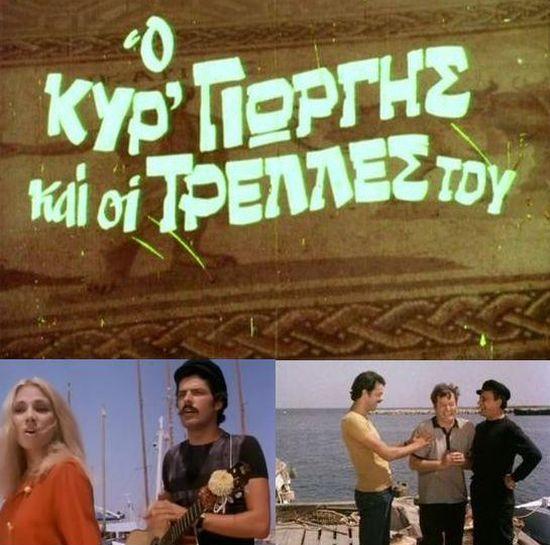"""""""Ο Κυρ Γιώργης και οι Τρέλλες του"""", © http://ezaccess.at.ua/news/o_kyr_giwrghs_kai_oi_treles_toy_1971_dvb_t_n_m_s_dion_sh_papagiann_poylo_n_ko_dadin_poylo_gi_rgo_k_pph/2012-09-30-7146/ 23.08.2014."""