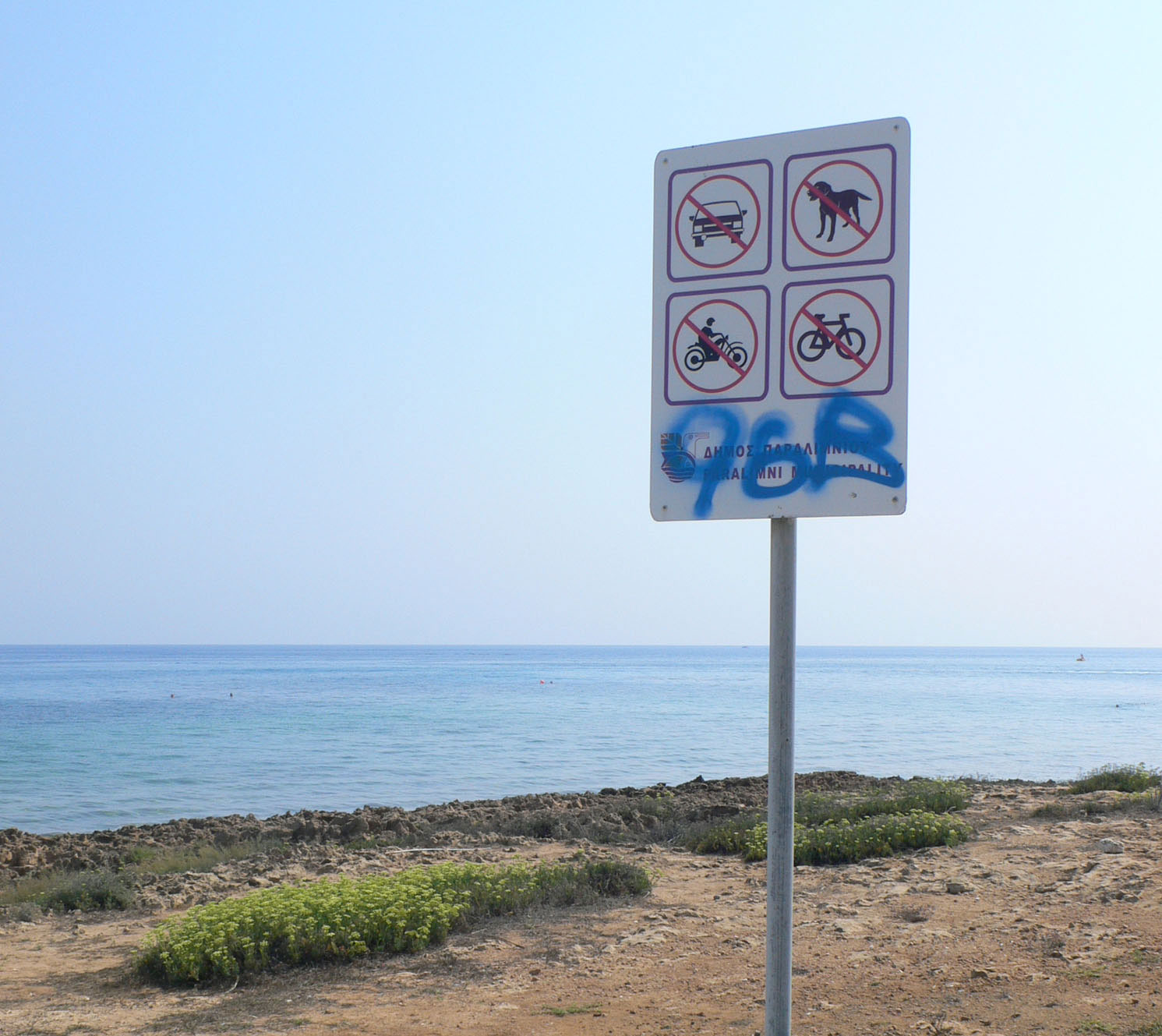 'Απαγορευμένες χρήσεις' κατά μήκος του πεζόδρομου ©Γ. Ψάλτης/βίος&πολιτεία, 2014