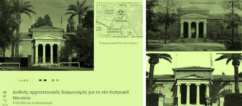 Το Κυπριακό Μουσείο χτες και σήμερα. Σύνθεση εικόνων από πρόσφατο δημοσίευμα στο http://www.archaiologia.gr/blog/2012/07/16/, ιστορικό ταχυδρομικό δελτάριο που υποδείχθηκε από τον Πέτρο Φωκαΐδη και βρίσκεται στο http://www.delcampe.net/page/item/id,287028827,var,Cyprus-Chypre-Museum-Nicosia-JP-FOscolo-1909-postcard,language,E.html και άποψη του κτιρίου από τον ιστότοπο του Υπουργείου Πολιτισμού.