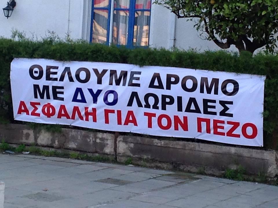 © Ομάδα Πρωτοβουλίας Λεωφόρου Τσερίου