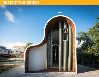Apostle Peter and St. Helen the Martyr Chapel