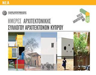 «World Architecture Day 2015»