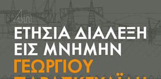 4η  Ετήσια διάλεξη εις μνήμη Γεώργιου Παρασκευαΐδη