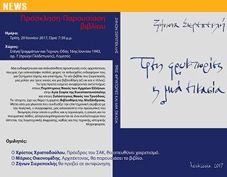 Παρουσίαση Βιβλίου: 'Τρεις Φρυκτωρίες και μια Εικασία' στη Λεμεσό, Ζήνων Σιερεπεκλής