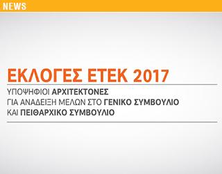 Εκλογές ΕΤΕΚ 2017