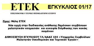 Νέα αρχή στις διαδικασίες ανάθεσης δημόσιων συμβάσεων μελετητικών υπηρεσιών και ευκαιρία διόρθωσης των κακώς κειμένων-ΕΓΚΥΚΛΙΟΣ 01/17 ΠΡΟΣ ΜΕΛΗ ΕΤΕΚ