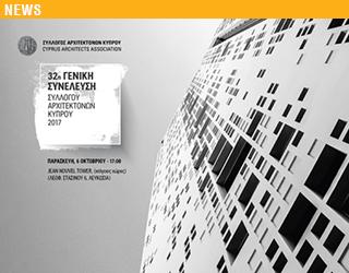 32η Γενική Συνέλευση του Συλλόγου Αρχιτεκτόνων Κύπρου
