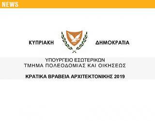ΚΡΑΤΙΚΑ ΒΡΑΒΕΙΑ ΑΡΧΙΤΕΚΤΟΝΙΚΗΣ 2019